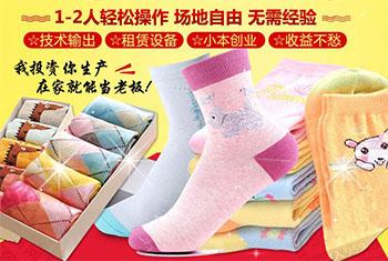 小襪子大市場,不做消費者,轉做制襪商