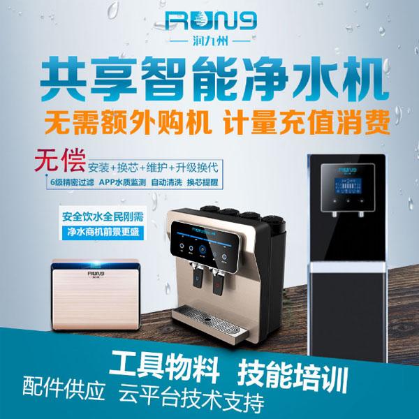 润九州共享净水机