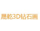 晟乾3D钻石画