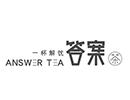 解忧答案茶