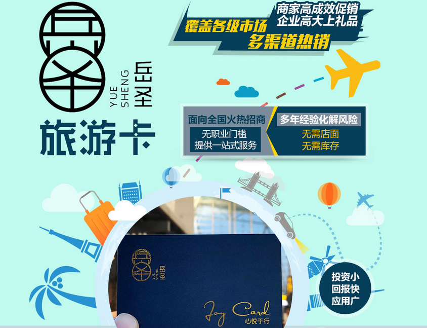 岳圣旅游卡