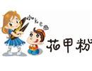 小ke恋花甲粉