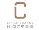 LC微光电美肤
