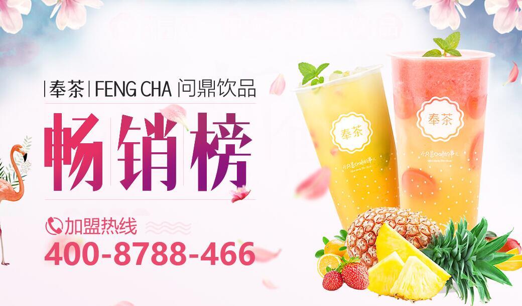 奉茶 做最懂消费者的奶茶加盟品牌