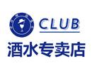 全球精品酒水CLUB