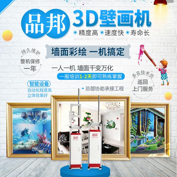 品邦3D壁画机