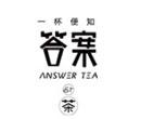 一杯便知答案茶