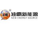 油霸新能源
