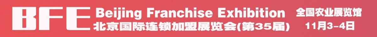 地点:北京·全国农业展览馆