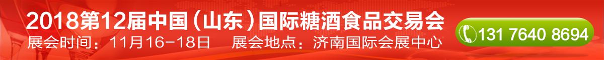 山东济南国际糖酒食品交易会