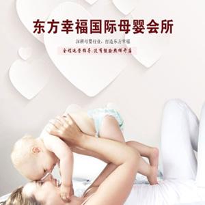 东方幸福月子会所是一家以月子私塾高端五星护理服务为核心的,集妈咪孕前期、孕中期、月子期、产后期、产后轻医美抗衰、高端营养餐、婴儿抚触、智护堡婴儿床智能看护、婴儿水域浅漂、母婴摄影、育婴、早教为一体的五星级一站式、多元化、综合型、专业的国际五星母婴会所。