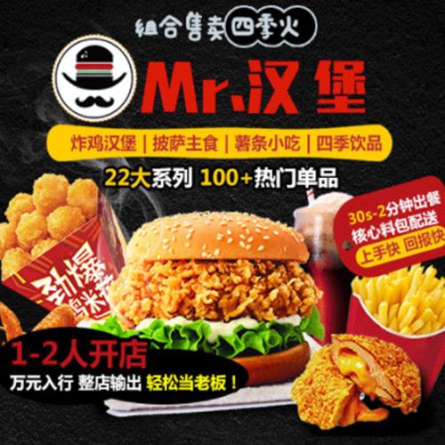 Mr汉堡复合式小吃店