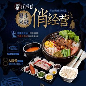 吃米线就会想到云南比较的有特色的过桥米线,其实市场上是有很多的米线的品牌,很多的米线的项目都是非常的不错的,俏阿瑶过桥米线就非常的受消费者喜欢。