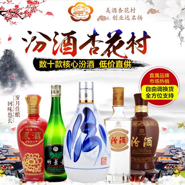 山西杏花村汾酒