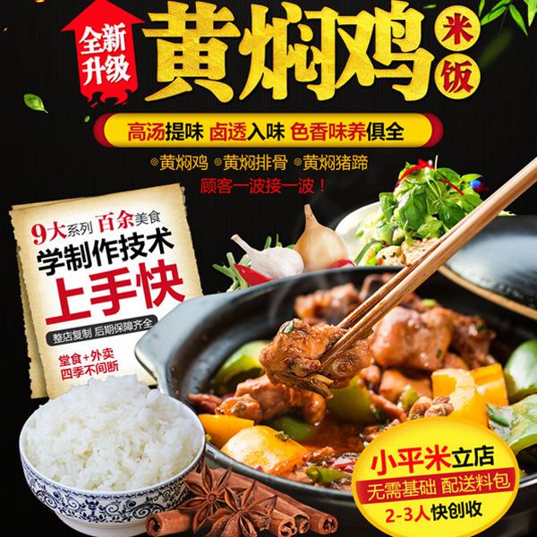 食客領先黃燜雞米飯