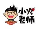 小火老师焖锅