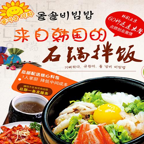 韩式快餐引领时尚潮流!