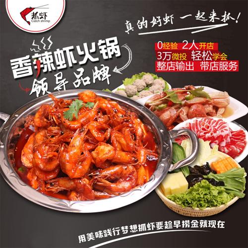 特色虾食主题餐厅