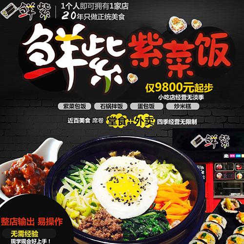 紫菜饭,万元创业!