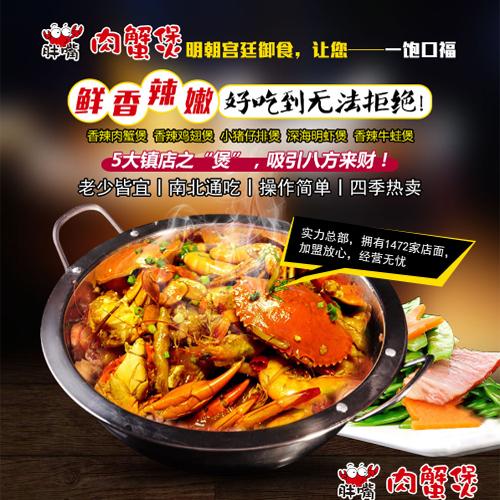 虾蟹美味横行霸道