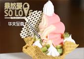 果然爱制作冰淇淋有方式有花样