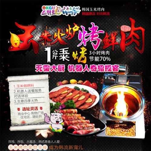 韩国玉米烤肉