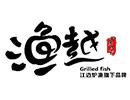 渔越江边炉渔