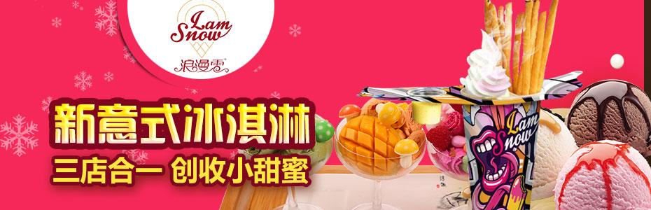浪漫雪冰淇淋加盟
