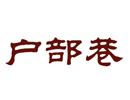 户部巷刘记烤面筋