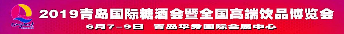 2019青岛国际糖酒食品交易会