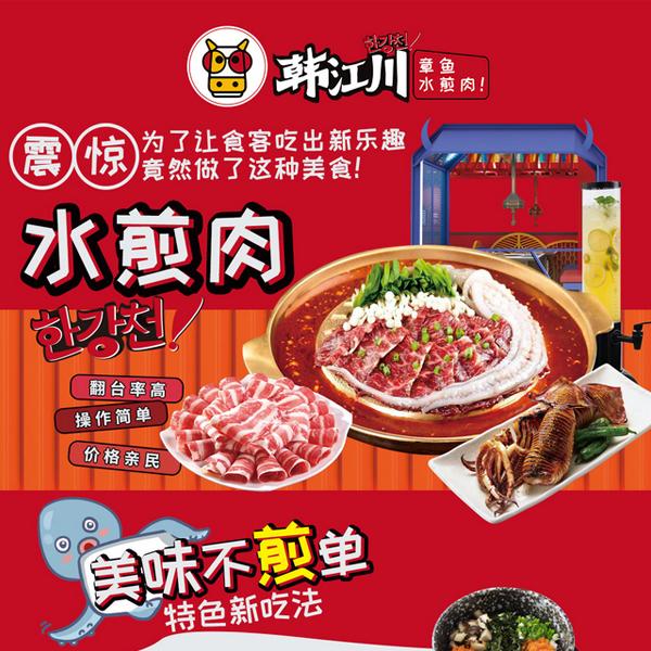 韩江川水煎肉