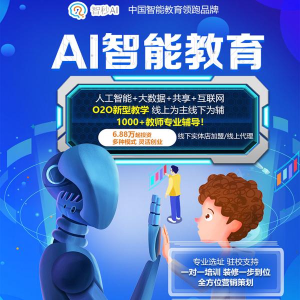 智妙AI智能教育