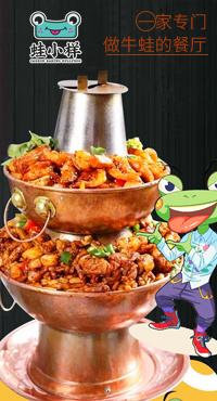 蛙小样-美味又火热之蛙