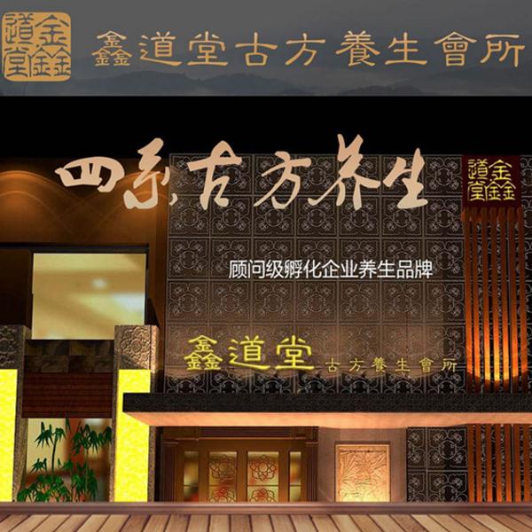 鑫道堂养生