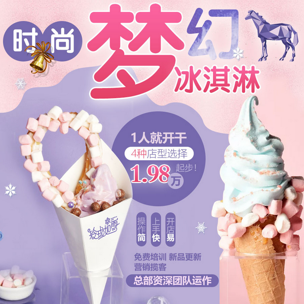 玲珑如雪冰淇淋