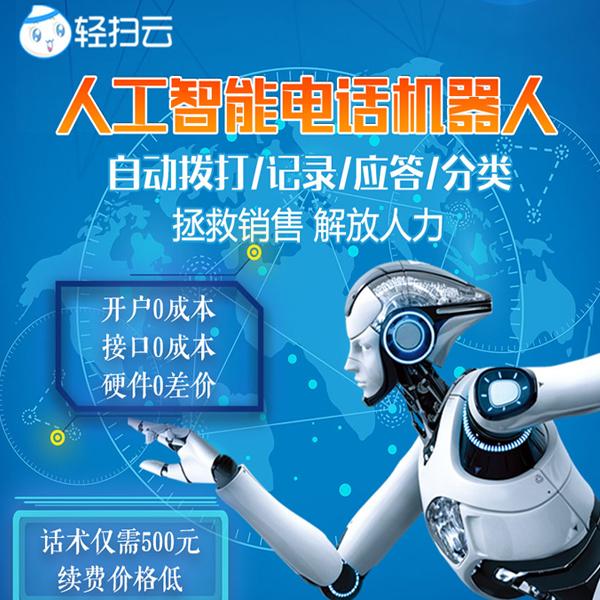 轻扫云电销机器人