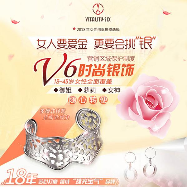 v6银饰饰品