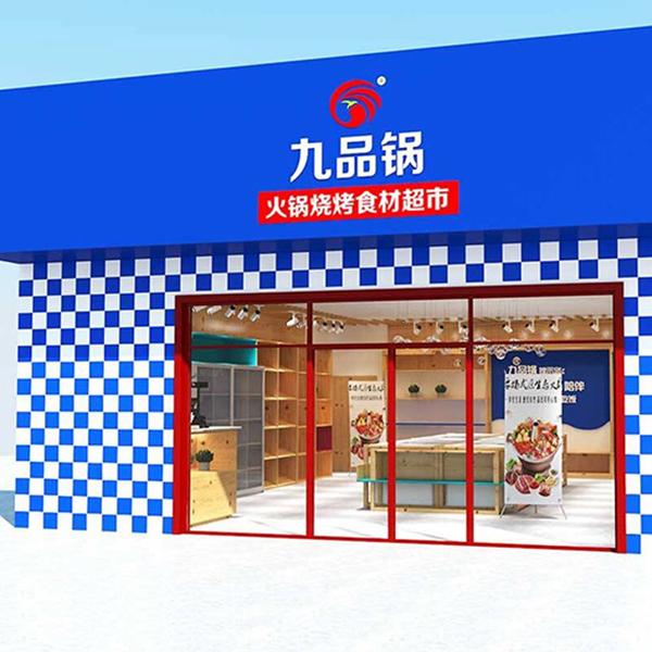 九品锅火锅烧烤食材超市