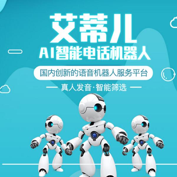 艾蒂儿AI智能语音机器人