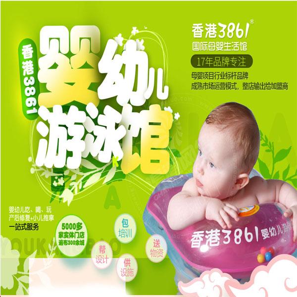 3861母婴游泳馆