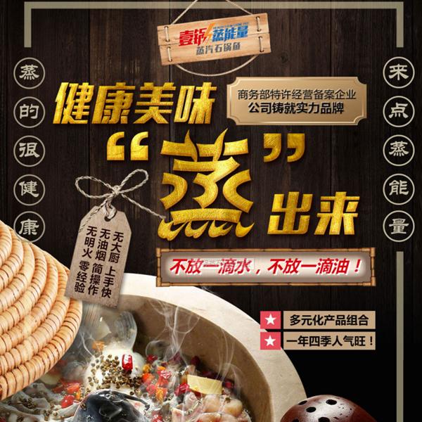 一锅蒸石锅鱼+