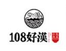 108好漢小籠蒸菜
