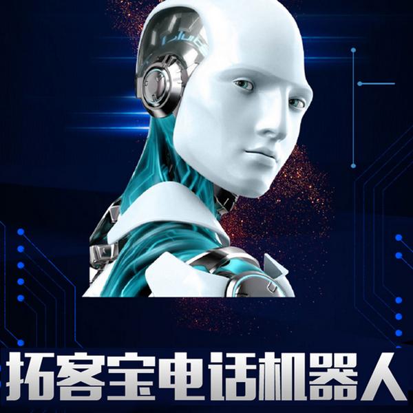 拓客宝机器人