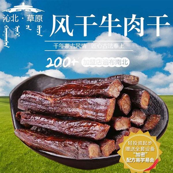 沁北草原风干牛肉干+