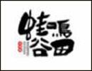 蛙鸣谷田瓦锅饭