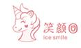 笑颜回冰淇淋