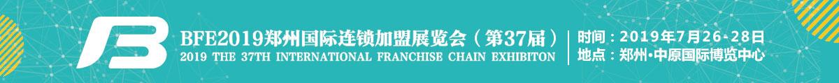 鄭州國際連鎖加盟展覽會