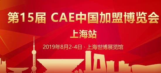 第15届中国加盟博览会 2019-上海站