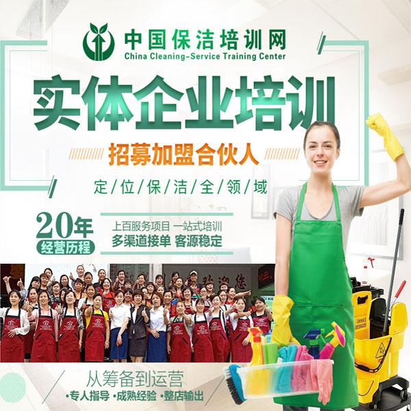中国保洁培训网