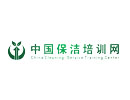 中國保潔培訓網
